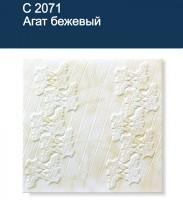 С2071 Агат бежевый - Архитектурный декор, лепнина, компания Солид, Екатеринбург