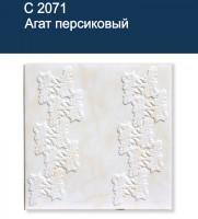 С2071 Агат персиковый - Архитектурный декор, лепнина, компания Солид, Екатеринбург