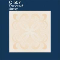 С507 Шелк песочный - Архитектурный декор, лепнина, компания Солид, Екатеринбург